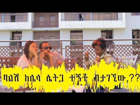 Ethiopia||ባልሽ ከሌላ ሴትጋ