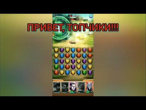 Empires & Puzzles Жаба № 3 Домимашка-1. Эмоциональная попытка добива