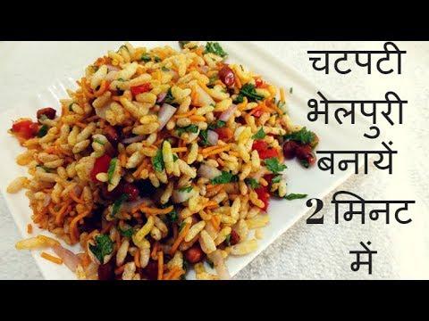Bhel puri easy recipe | Bhel puri dish