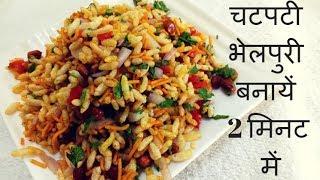 Bhel puri easy recipe   Bhel puri dish