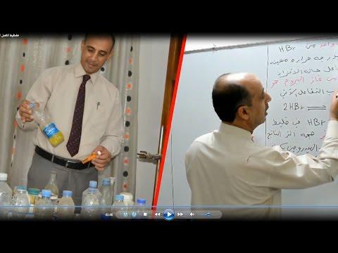دروس الكيمياء : الفصل الثاني الاتزان الكيميائي ج/4 كيمياء السادس /الاستاذ محمد محروس