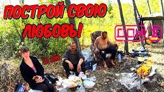 Один день среди бомжей / 133 серия -Дом 2 - Построй свою любовь!(18+)