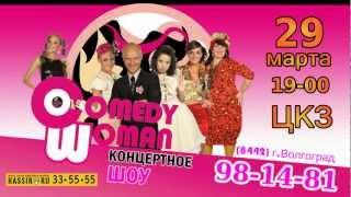 Концертное шоу Comedy Woman 29 марта ЦКЗ
