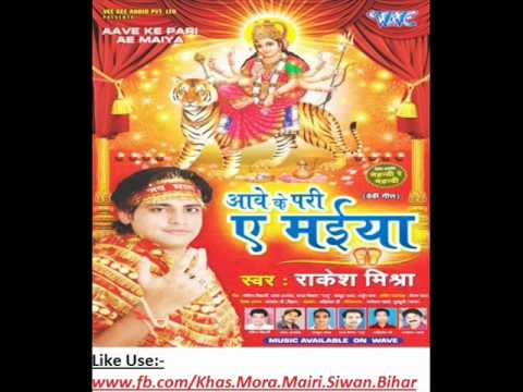 Devloak Se Chalai Bhawani (Rakesh Mishra) New Super Hit DJ Mix Bhojpuri Devi Geet 2012-13
