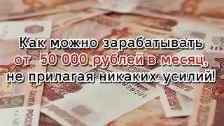 Как Заработать На Форекс.50 000 В МЕСЯЦ !!!(НАЧАТЬ ЗАРАБАТЫВАТЬ:http://goo.gl/3mkKUW Считаете, что зарабатывать ежемесячно от 50 000 рублей без особого напряга..., 2015-04-04T19:00:01.000Z)