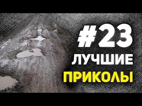 Видео онлайн ютуб русские дороги приколы