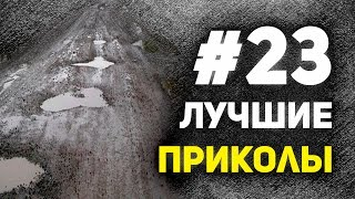 Лучшие приколы #23. Русские дороги.