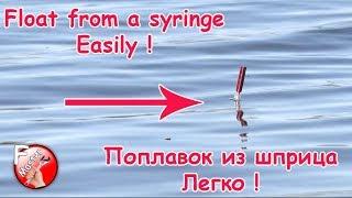 Не выбрасывает шприцы , Рыбакам пригодятся.FLOAT FOR FISHING from a syringe.