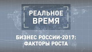 Реальное время: Бизнес России-2017. Факторы роста