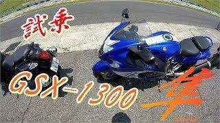 大型素人がSUZUKI GSX-1300 隼を試乗してみた