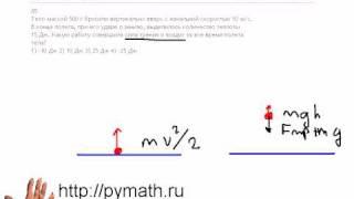 ЕГЭ физика А5.Работа трения