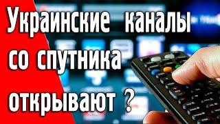 /dir/novosti_i_smi/novosti_o_veshhanii_ukrainskikh_kanalov_so_sputnika_vse_li_tak_raduzhno_kak_nam_obeshhali/10-1-0-551