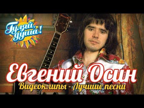 Евгений Осин - Видеоклипы - Лучшие песни