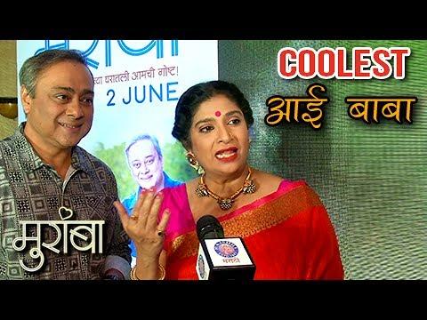 Coolest Mom-Dad Of Muramba | Sachin Khedekar & Chinmayee Sumeet | Latest Marathi Movie 2017