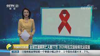 [中国财经报道]全球艾滋病死亡人数77万 2020年抗艾目标将无法实现  CCTV财经