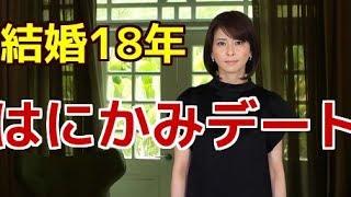 結婚18年の江口洋介&森高千里 はにかみラブラブデート 関連動画 5月27...