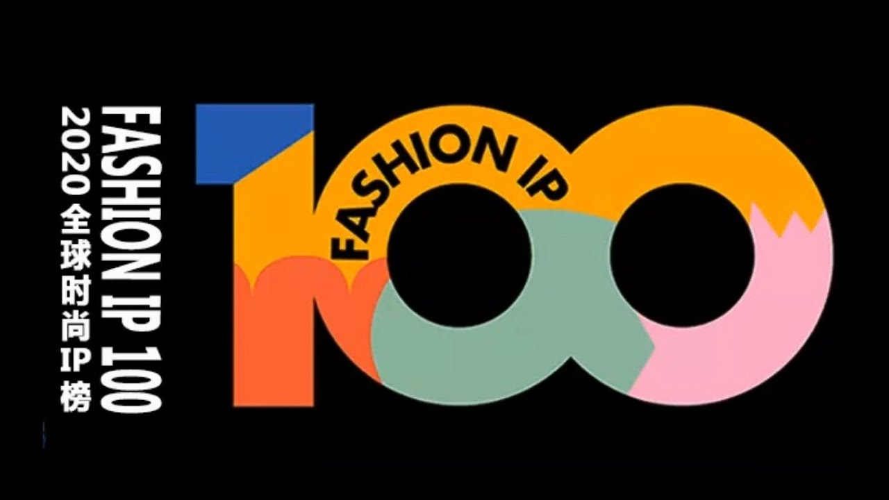 2020 Fashion IP 100 | POP Fashion