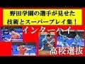 卓球 スーパープレイ集!【インターハイ・全国選抜】野田学園が見せた技術