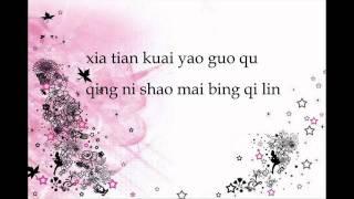 Vae - 有何不可 (You He Bu Ke) Pinyin Lyrics On Screen