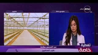 تغطية خاصة - عبد المحسن سلامة