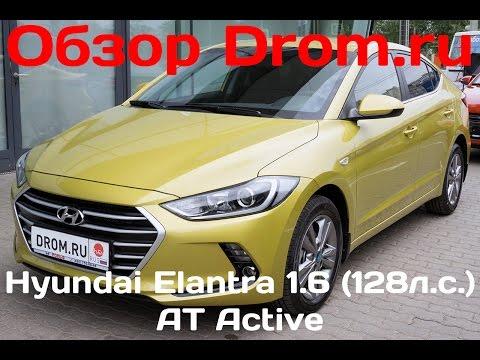 Новый Hyundai Elantra 2016 1.6 128 л. с. AT Active видеообзор
