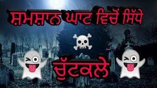 ਸ਼ਮਸ਼ਾਨ ਘਾਟ ਵਿੱਚੋਂ ਸਿੱਧੇ ਚੁੱਟਕਲੇ//Punjabi chutkule comedy vlog//ਪੰਜਾਬੀ ਚੁੱਟਕਲੇ