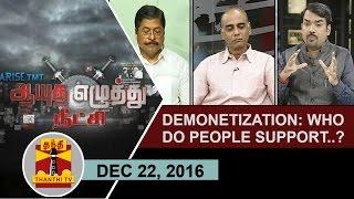 Aayutha Ezhuthu Neetchi 22-12-2016 Demonetization: Who do People support ..? – Thanthi TV Show