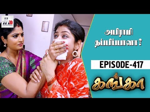 Ganga Tamil Serial | Episode 417 | 14 May 2018 | Ganga Latest Serial | Home Movie Makers