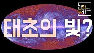 태초의 빛, 빅뱅 이론의 탄생을 밝히다! - 천체물리학…