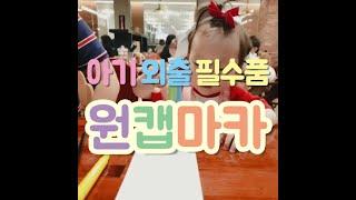 놀이톡톡 아기 외출 필수품 원캡마카 / 영상 출처: 놀…
