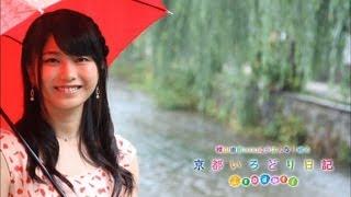 AKB48横山由依がはんなり巡る新番組。古都・京都が放つ、いろどり豊かな色彩の数々にスポットライトをあて、伝統色を通じて様々な京都に「会いに行く」旅がスタート!