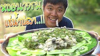 กินหอยนางรมแช่น้ำปลา-ตัวใหญ่ๆเน้นๆ-คำโอ๊ะๆ-joe-channel
