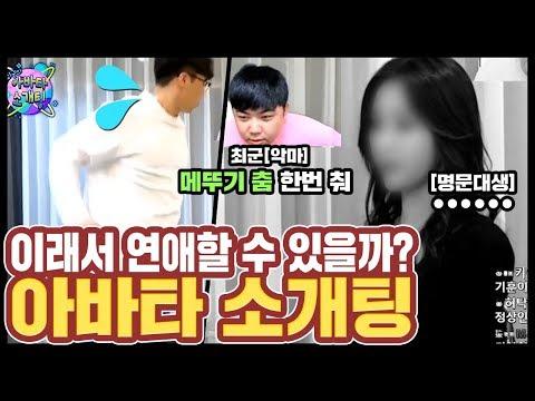 [하이라이트] 아바타 소개팅 다녀왔습니다 (명문대 미녀 등장) ★임다★