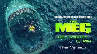 Hey Mickey! (Thai Version) by PIM | Ost.The MEG