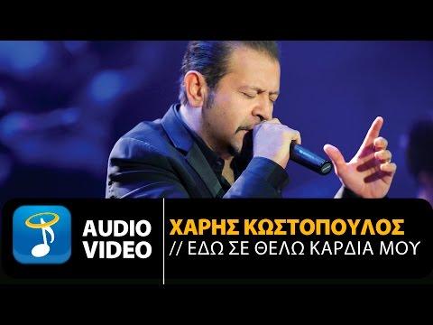 Χάρης Κωστόπουλος - Εδώ Σε Θέλω Καρδιά Μου (Official Audio Video HQ)