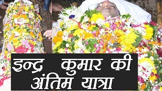 Inder Kumar last rites performed in Mumbai Watch video