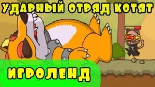 Мультик ИГРА для детей про котят - ударный отряд КОТЯТ [8] серия Игроленд