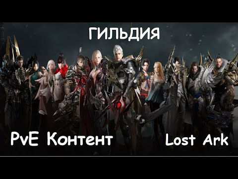 Лост Арк (Lost Ark) - Гильдия пве контент