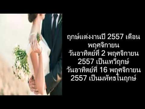 ฤกษ์แต่งงานปี 2557 เดือนพฤศจิกายน