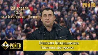 Все – на русский марш протеста 29 апреля!