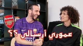 نصوحي يقدم ل عموري حذاءه الجديد!!