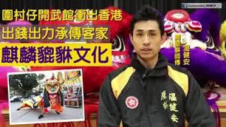 Publication Date: 2019-10-16 | Video Title: 溫健安衝出香江開武館:盡心弘揚客家文化