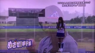 秋田朝日放送AAB「めざせ!甲子園」に出演しているAKB48 チーム8 秋田県...