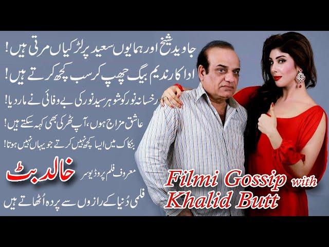 Film Gossips With Khalid Butt | Metro Live Lounge | Film & Drama Producer