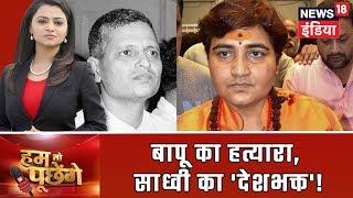 बापू का हत्यारा, साध्वी का 'देशभक्त'! | Hum Toh Poochenge Neha Pant के साथ