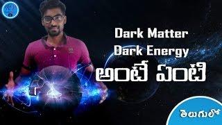 What is Dark matter and Dark Energy explained in Telugu | KranthiVlogger