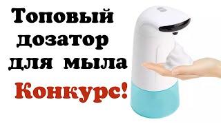 Обзор на автоматический диспенсер для мыла с AliExpress + КОНКУРС