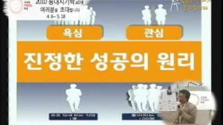 [2010등대지기학교] 핀란드의 고급 두뇌 운동 vs 한국의 노가다 학습