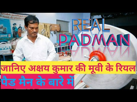 Who is Real Padman? Real Story Of Padman...