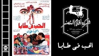 فيلم الحب في طابا |  El Hob Fi Taba Movie